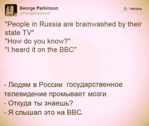 Mensen in Rusland worden gehersenspoeld door de staats TV. Hoe weet je dat? Dat heb ik van de NOS gehoord.